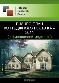 Бизнес-план коттеджного поселка - 2014 (с финансовой моделью)