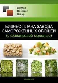 Бизнес-план завода замороженных овощей (с финансовой моделью)