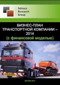 Бизнес-план транспортной компании – 2014 (с финансовой моделью)