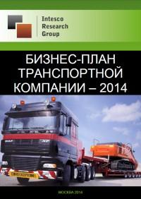 Бизнес-план транспортной компании – 2014