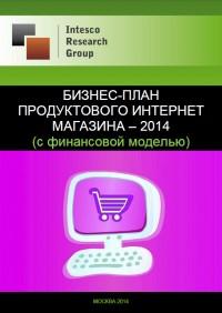 Бизнес-план продуктового интернет магазина – 2014 (с финансовой моделью)