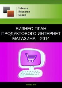 Бизнес-план продуктового интернет магазина – 2014
