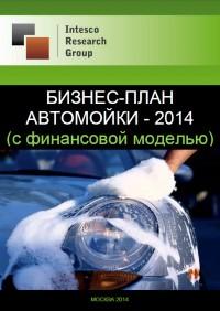 Бизнес-план автомойки – 2014 (с финансовой моделью)