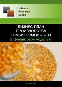 Бизнес-план производства комбикормов – 2014 (с финансовой моделью)