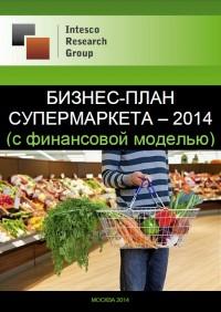 Бизнес-план супермаркета – 2014 (с финансовой моделью)