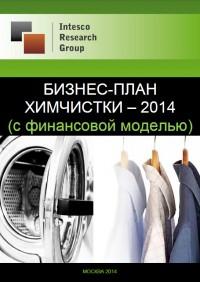 Бизнес-план химчистки – 2014 (с финансовой моделью)
