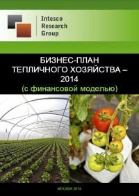Бизнес-план тепличного хозяйства – 2014 (с финансовой моделью)
