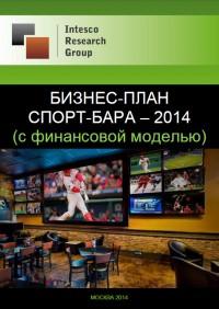 Бизнес-план спорт-бара – 2014 (с финансовой моделью)