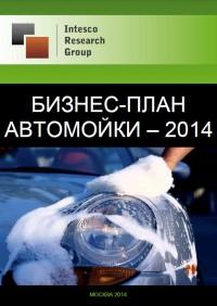 Бизнес-план автомойки – 2014