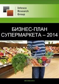 Бизнес-план супермаркета – 2014