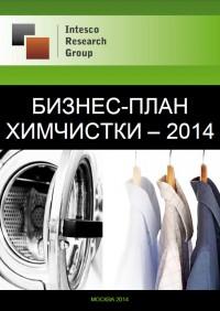 Бизнес-план химчистки – 2014