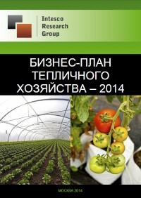 Бизнес-план тепличного хозяйства – 2014