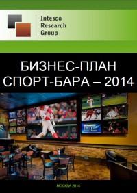 Бизнес-план спорт-бара – 2014