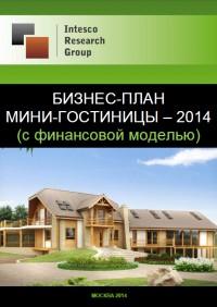 Бизнес-план мини-гостиницы – 2014 (с финансовой моделью)