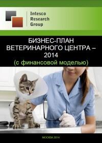 Бизнес-план ветеринарного центра – 2014 (с финансовой моделью)
