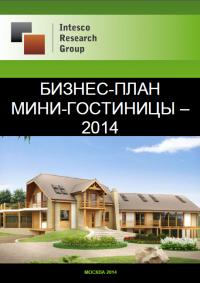 Бизнес-план мини-гостиницы – 2014