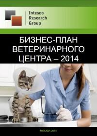 Бизнес-план ветеринарного центра – 2014