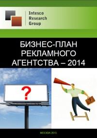 Бизнес-план рекламного агентства – 2014