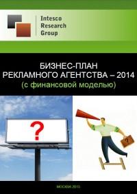 Бизнес-план рекламного агентства – 2014 (с финансовой моделью)
