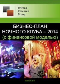 Бизнес-план ночного клуба – 2014 (с финансовой моделью)