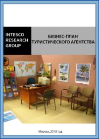 Бизнес-план туристического агентства