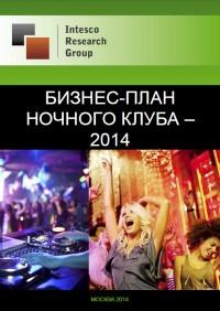 Бизнес-план ночного клуба – 2014