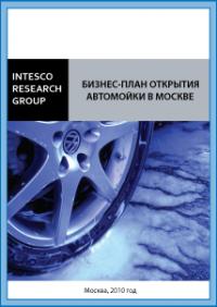 Бизнес-план открытия автомойки в Москве