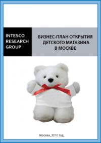 Бизнес-план открытия детского магазина в Москве