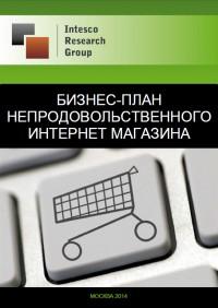 Бизнес-план непродовольственного интернет магазина