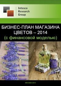 Бизнес-план магазина цветов - 2014 (с финансовой моделью)