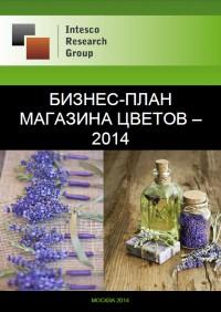Бизнес-план магазина цветов – 2014