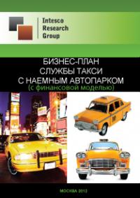 Бизнес-план службы такси с наемным автопарком (с финансовой моделью)