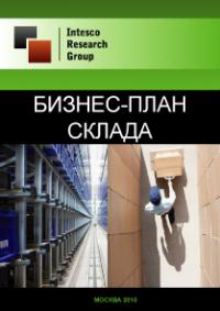 Бизнес-план склада