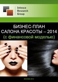 Бизнес-план салона красоты – 2014 (с финансовой моделью)