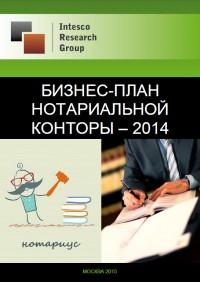 Бизнес-план нотариальной конторы - 2014