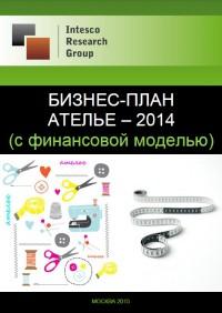 Бизнес-план ателье - 2014 (с финансовой моделью)