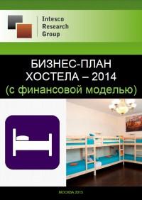 Бизнес-план хостела - 2014 (с финансовой моделью)