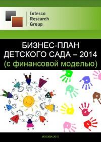 Бизнес-план детского сада – 2014 (с финансовой моделью)