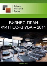 Бизнес-план фитнес-клуба – 2014