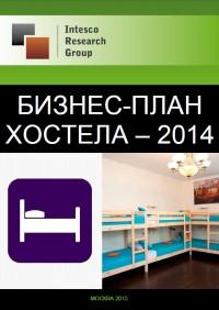 Бизнес-план хостела - 2014