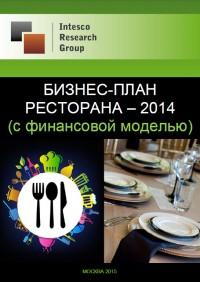 Бизнес-план ресторана - 2014 (с финансовой моделью)