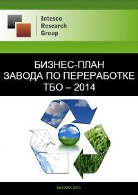 Бизнес-план завода по переработке твердых бытовых отходов – 2014