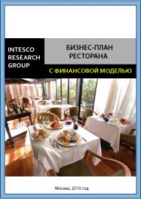 Бизнес-план ресторана (с финансовой моделью)