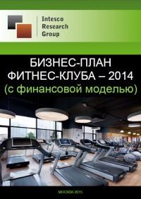 Бизнес-план фитнес-клуба - 2014 (с финансовой моделью)