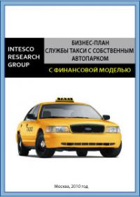 Бизнес-план службы такси с собственным автопарком (с финансовой моделью)