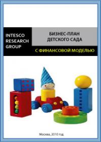 Бизнес-план детского сада (с финансовой моделью)