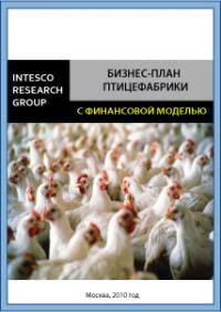 Бизнес-план птицефабрики (с финансовой моделью)