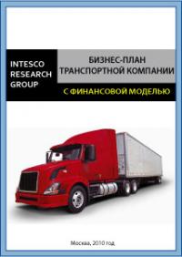 Бизнес-план транспортной компании (с финансовой моделью)