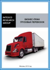 Бизнес-план грузовых перевозок