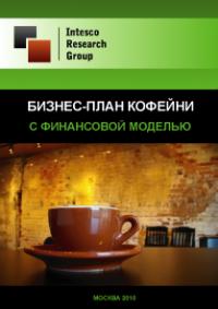 Бизнес-план кофейни (с финансовой моделью)